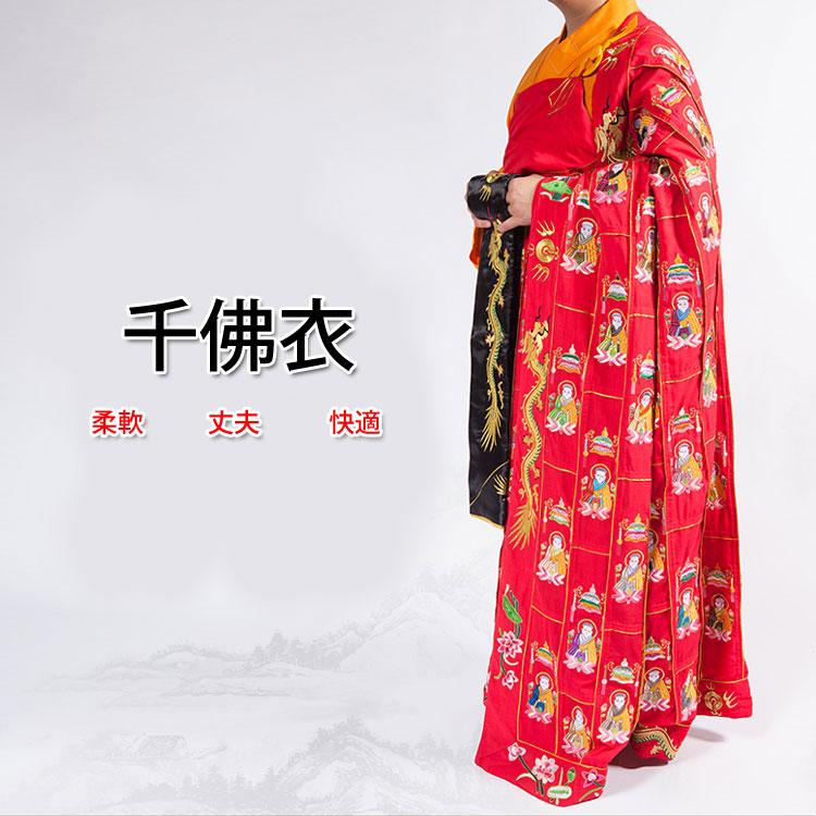 非常に珍しい仏教服!千佛衣