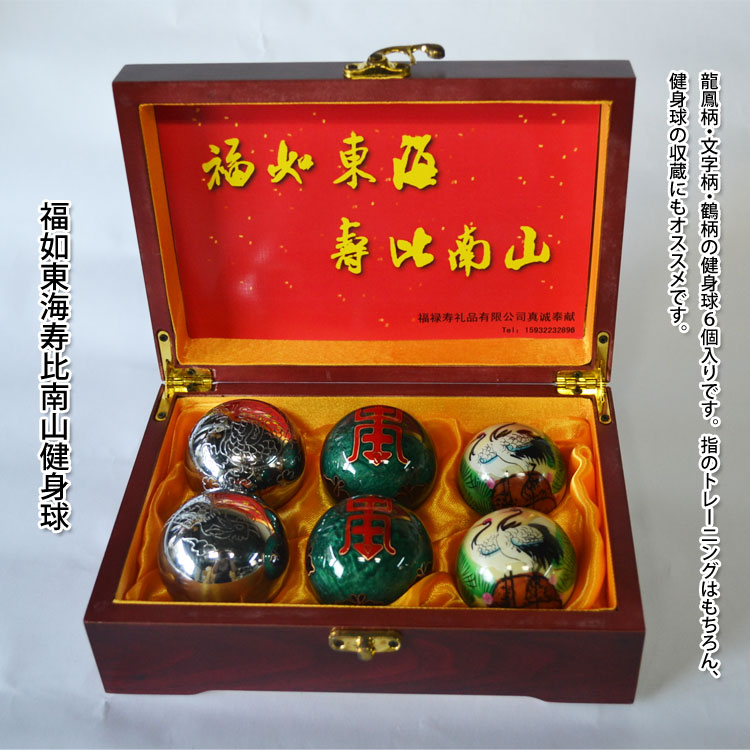 中国の伝統的な健康器具の一つ!福如東海寿比南山【太極拳】【健身球】