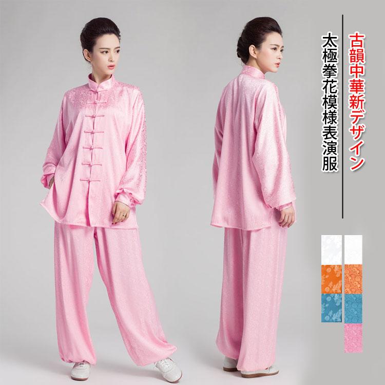 古韻中華 新デザイン太極拳花模様表演服