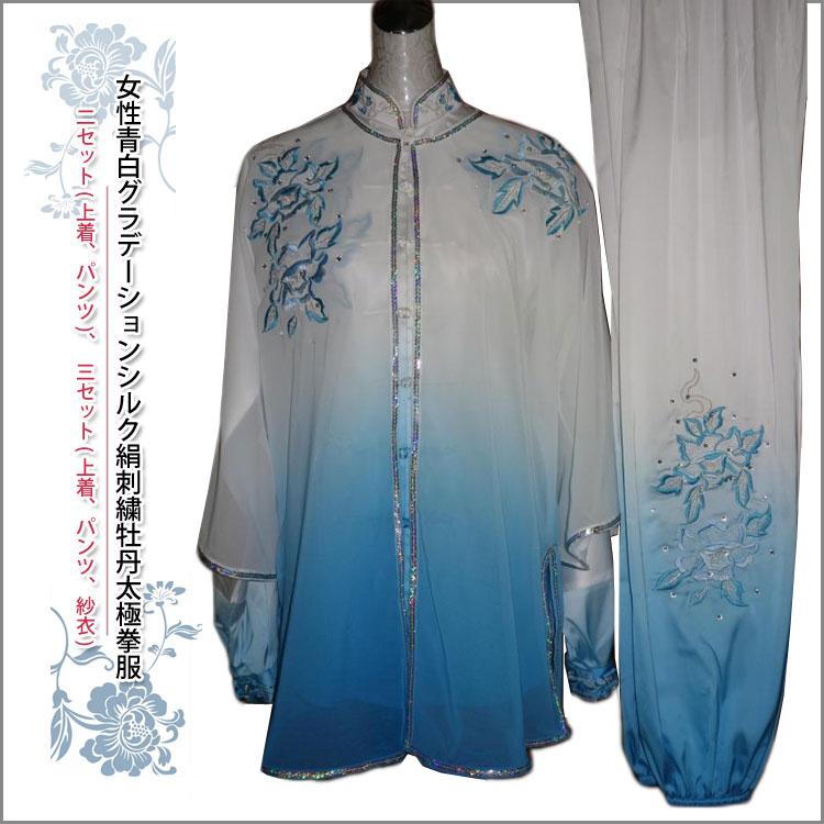 太極拳服 迎春太極拳服 練功服 女性青白グラデーションシルク絹刺繍牡丹太極拳服2セット3セット
