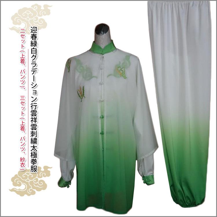 太極拳服 迎春緑白グラデーション行雲祥雲刺繍太極拳服二セット三セット