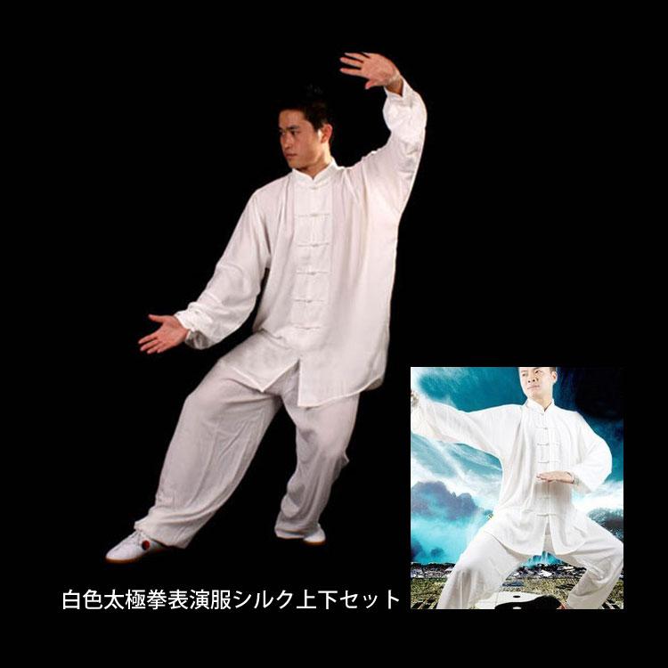 【太極拳】【服】白色太極拳表演服シルク上下セット