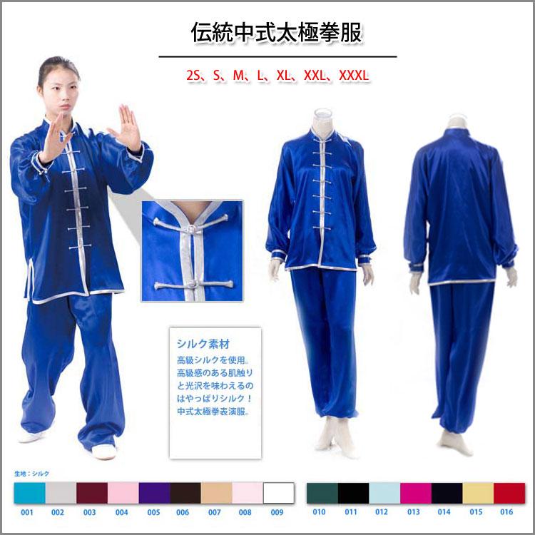 【太極拳】【服】前開き太極拳表演服 シルク太極拳服 伝統中式太極拳服
