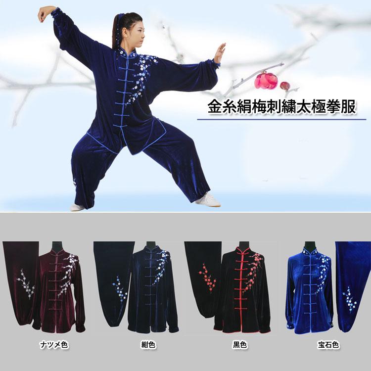 金糸絹梅刺繍太極拳服