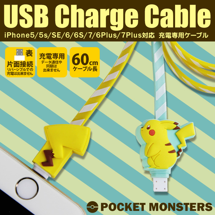 Lightning devices support USB cable Pikachu Pokemon toy Pokemon GO gourmandise POKE-537A-537B Pokemon go 10P03Sep16