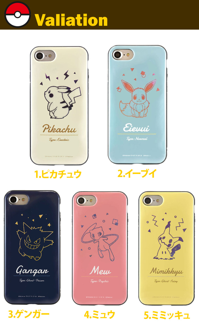 楽天市場】iphone7 ケース tpu キャラクター ポケモン グッズ iphone6s