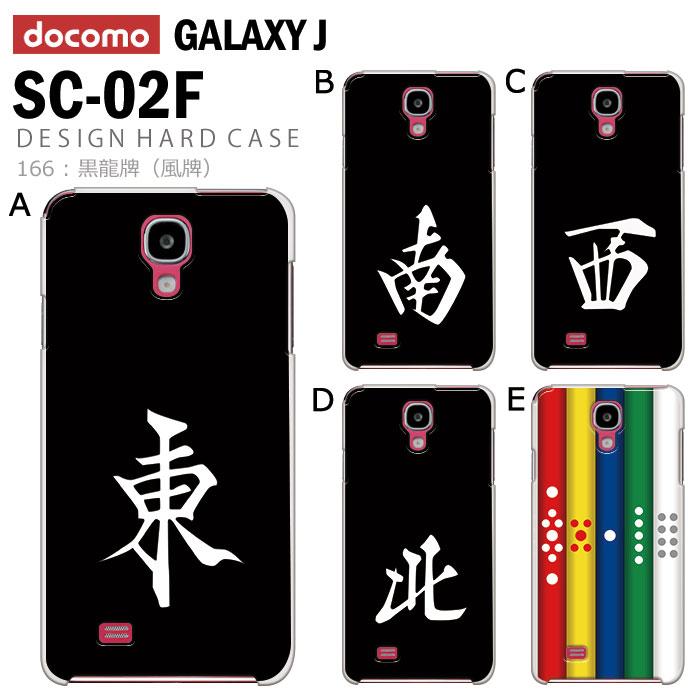 docomo GALAXY J SC-02F设计情况(智能手机智能手机情况智能手机覆盖物智能手机覆盖物硬件情况docomo星系j sc02f)黑龙牌(风牌)★pp166