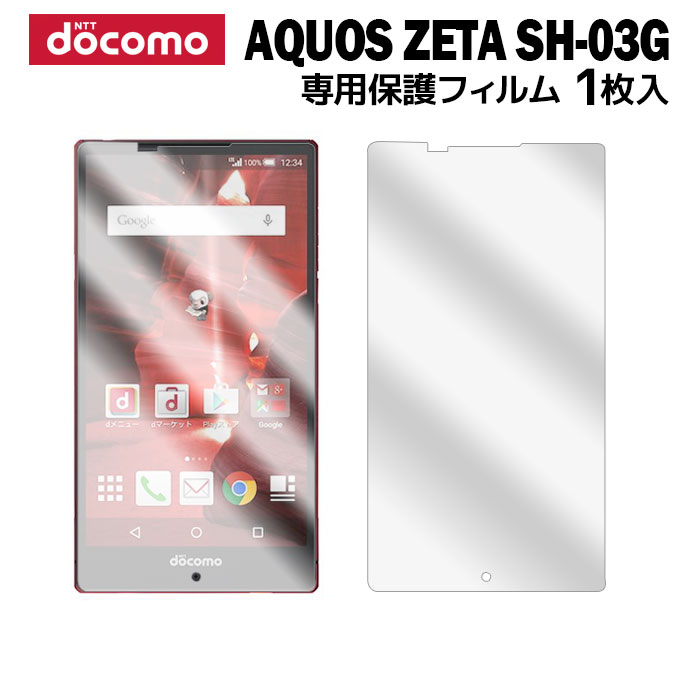 DoCoMo AQUOS ZETA SH-03G LCD protection film 1 / pkg (the Zeta Smartphone  Smartphone AQUOS LCD protective sheet sh03g) film-sh 03g-1