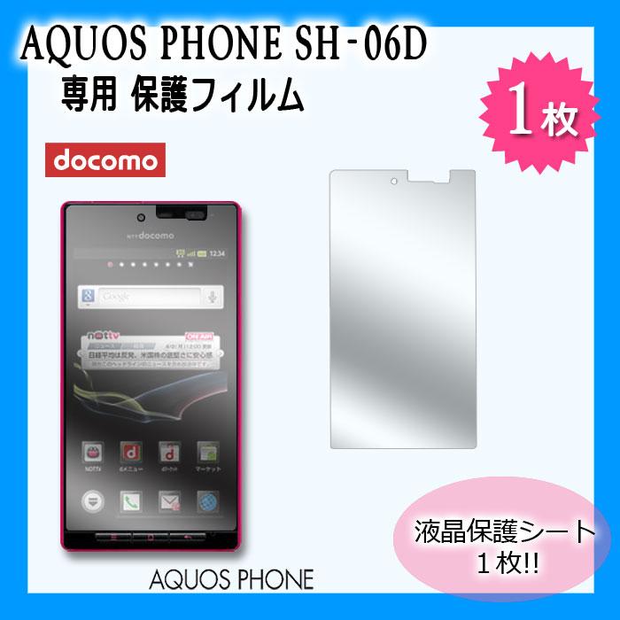 DoCoMo AQUOS 电话 SH-06 D 液晶保护膜 1 / pkg (薄膜保护膜液晶膜智能手机片智能手机 DoCoMo AQUOS von SH06D) 电影-sh 06 d 1