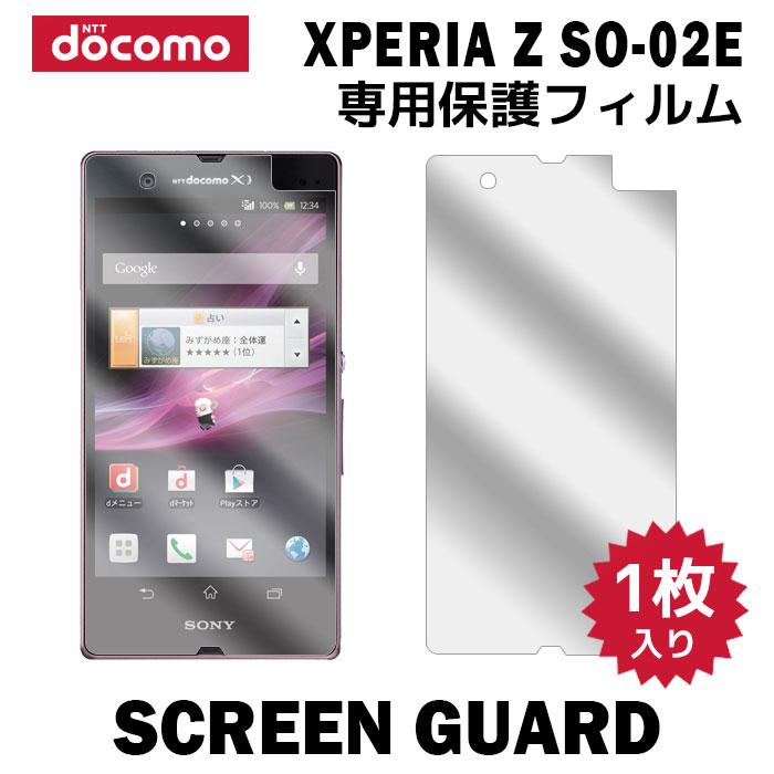 DoCoMo Xperia Z 等-02E 液晶保护膜 1 / pkg (薄膜保护膜液晶膜智能手机片材 xperia 智能手机 DoCoMo z) 所以电影 02e-1