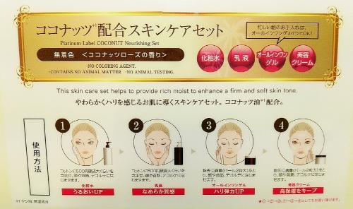 粗标签白金标签椰子配方皮肤护理设置 4 件 (化妆水 + 乳液 + 全押一凝胶 + 美容霜) 保湿滋润着色剂日本制造