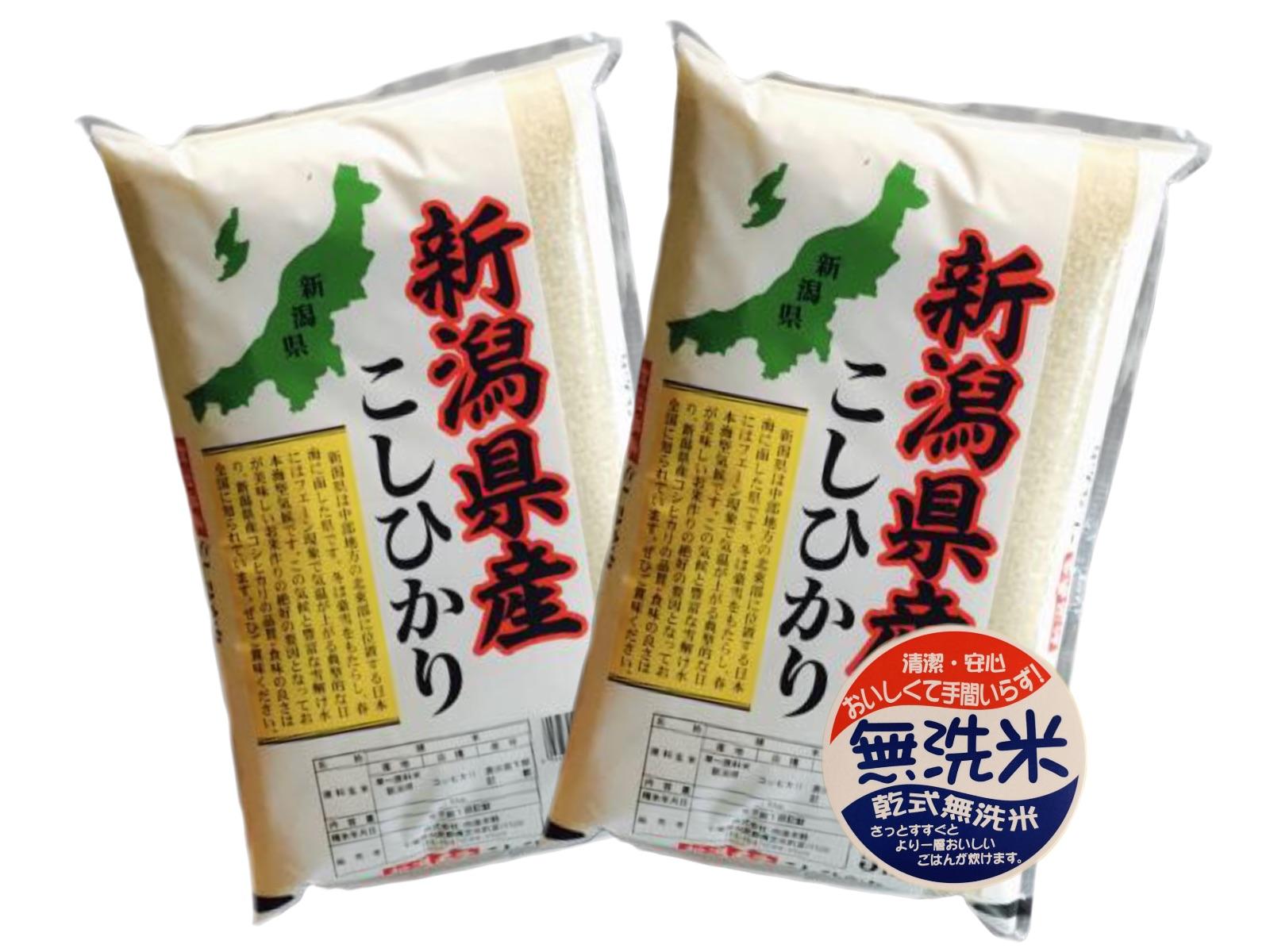 30年産 新潟県産コシヒカリ 無洗米10kg(5kg×2)