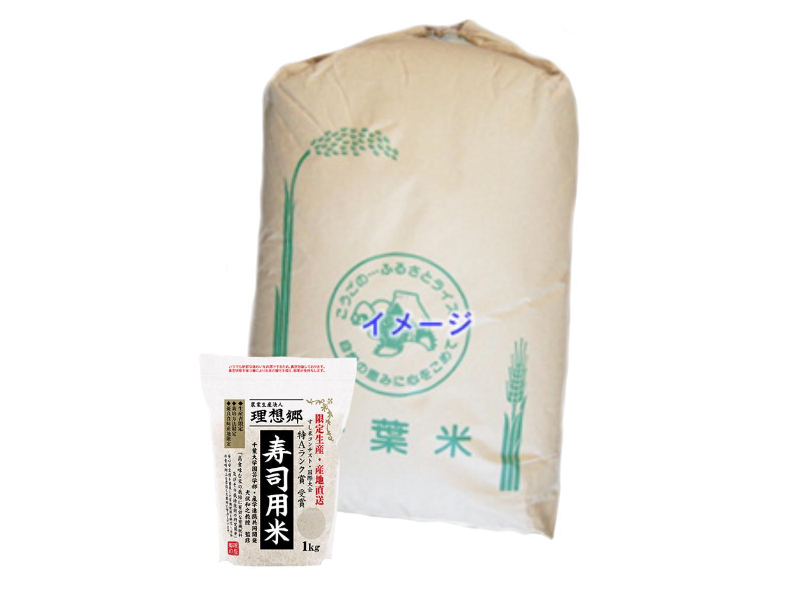 職人絶賛!理想郷寿司米30kg(業務用袋 10kg×3)※外袋はイメージです。