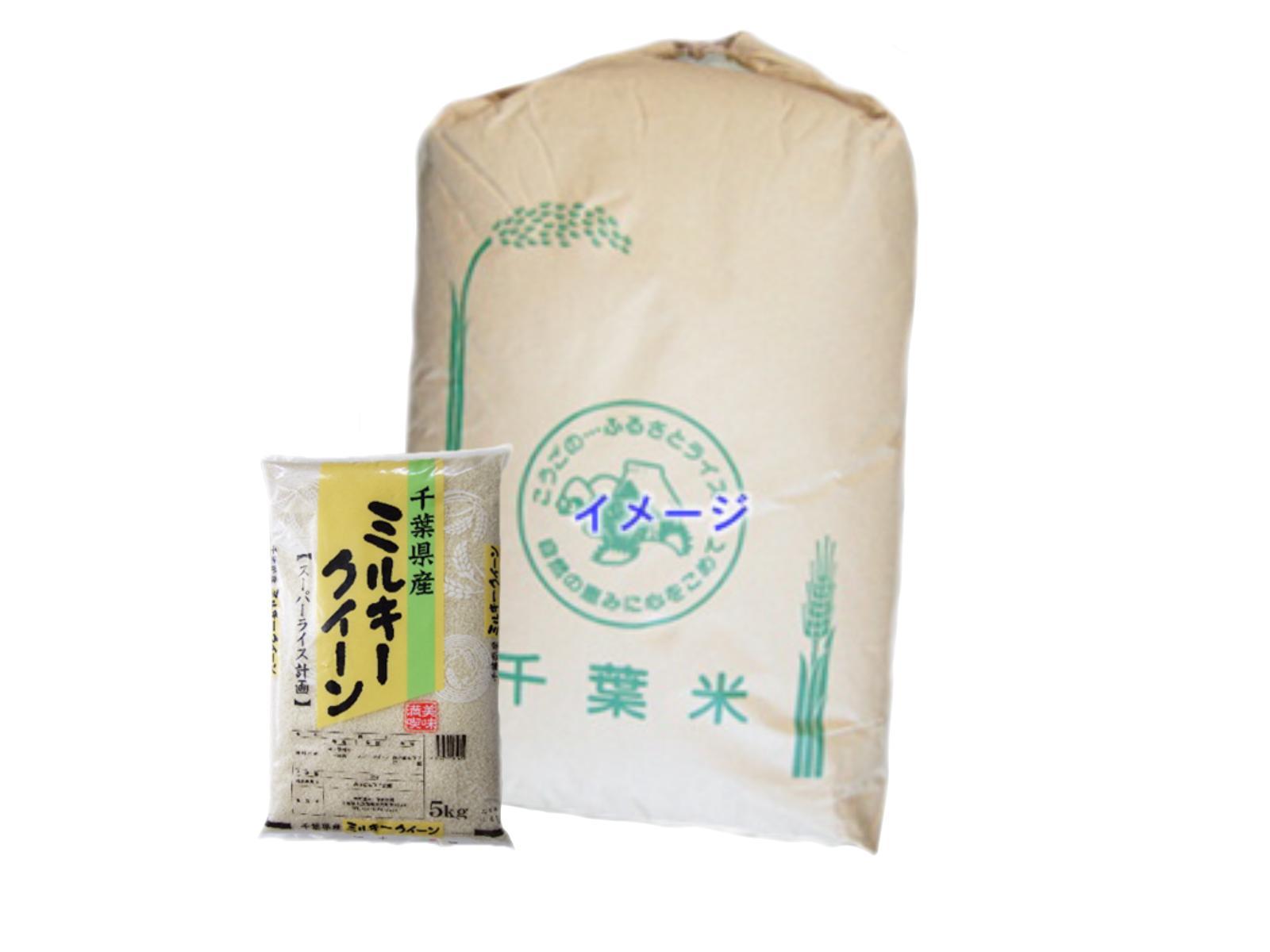 令和元年産 千葉県産 ミルキークイーン 玄米 30kg※外袋はイメージです。