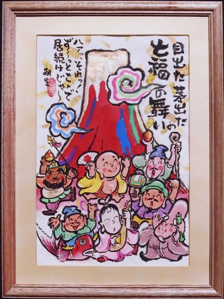 七福神/富士山/額/堀内嗣生(大)