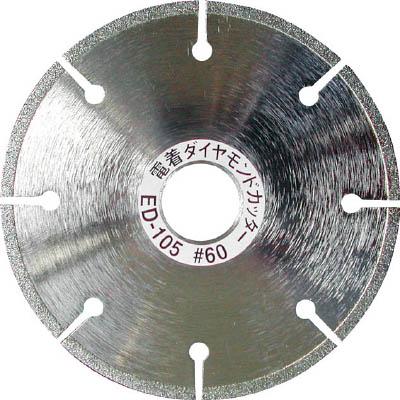 TRUSCO 電着ダイヤモンドカッター 乾式用 105X1.5X20