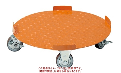 円形ドラム台車(フラットタイプ) DR-5【配送日時指定不可・個人宅不可】