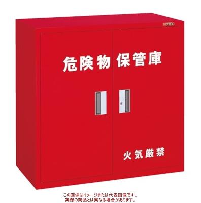危険物保管ロッカー(横ケント式) KU-KAR1【配送日時指定不可・個人宅不可】