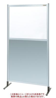 パーティション(固定式・上透明塩ビ・下アルミ・単体) NAE-36NT【配送日時指定不可・個人宅不可】