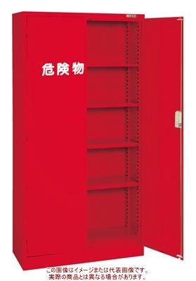 危険物保管ロッカー(両開扉) R-360【配送日時指定不可・個人宅不可】