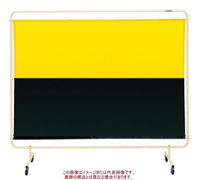 サカエ 遮光スクリーン(移動式) YS-18GYC【代引不可・配送時間指定不可・個人宅不可】