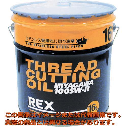 REX ステンレス鋼管用オイル 100SW-R 16L 100SWR16