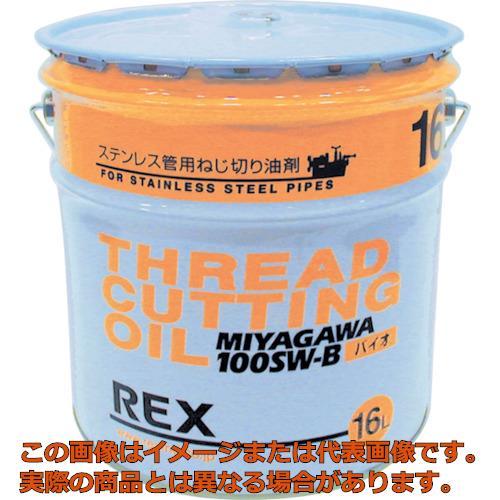 REX ステンレス鋼管用オイル 100SW-B 16L 100SWB16
