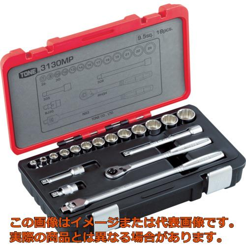 TONE ソケットレンチセット 差込角9.5mm 18点セット 3130MP