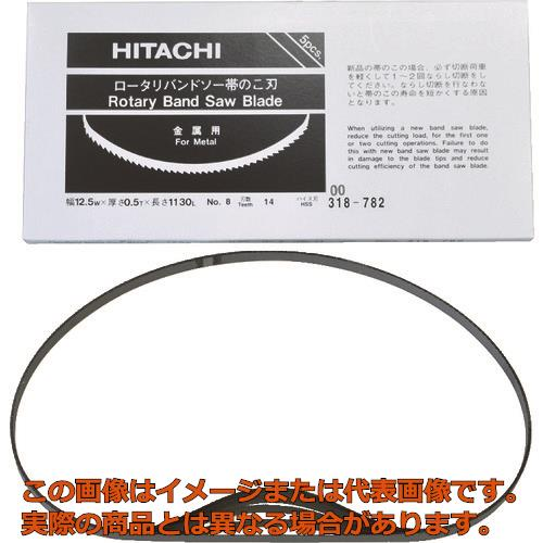 HiKOKI CB12VA2、FA2用帯のこ刃ハイス14山 1本=1箱(5本入り) 00318782