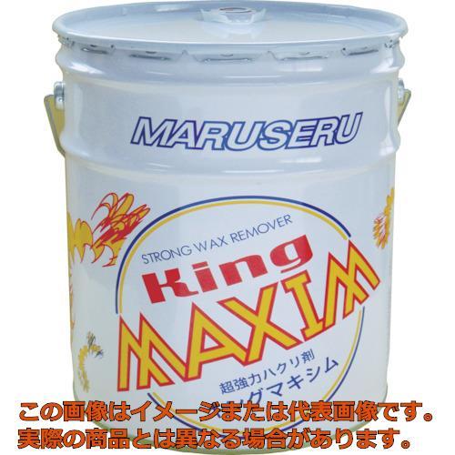 日本マルセル キングマキシム 0102005