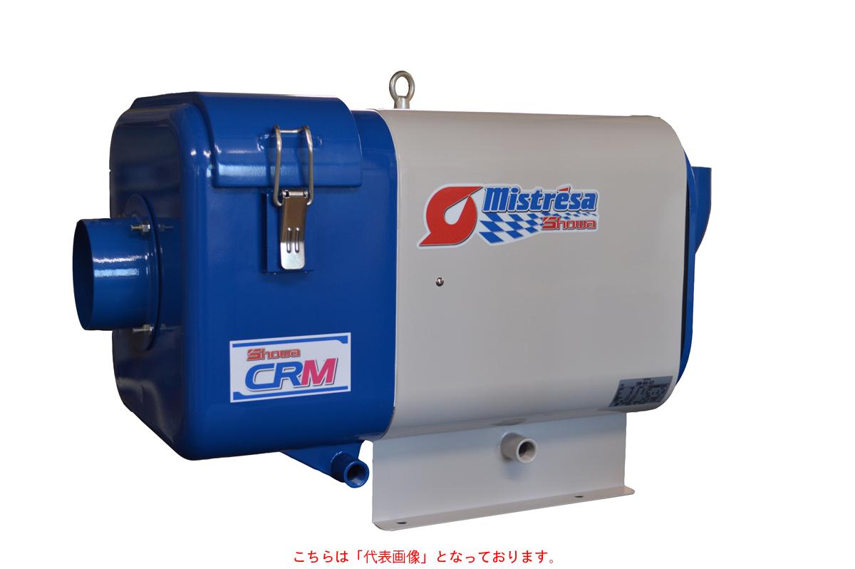 昭和電機 ミストコレクター CRM(ヨコ型) CRM-H04-S21