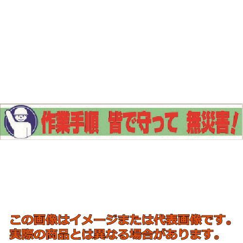 ユニット 横断幕 作業手順 皆で守って 無災害! 35211