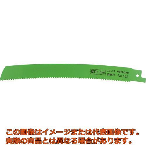 HiKOKI CR17Y用セーバソーブレード NO.161 200L 8山 5枚入り 00325282