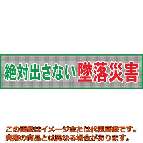 グリーンクロス メッシュ横断幕 MO―1 絶対出さない墜落災害 1148020201