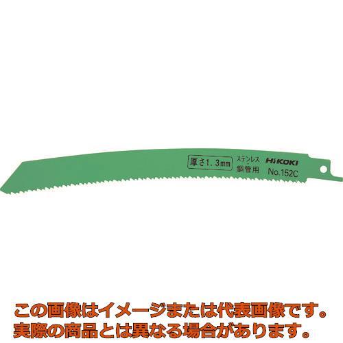 HiKOKI セーバーソーブレードNO.152C 10枚入 00333299