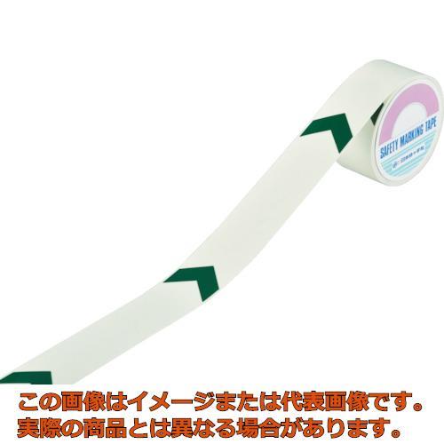 緑十字 高輝度蓄光ラインテープ(矢印付) 50mm幅×10m 屋内用 PET 361007