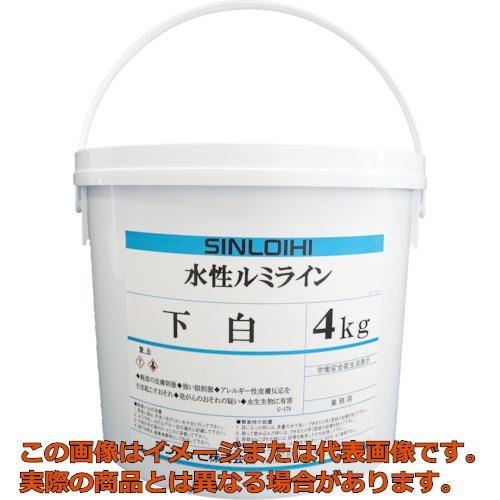 シンロイヒ 水性ルミライン下白 4kg 2000MU