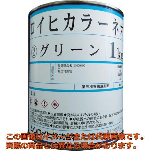 シンロイヒ ロイヒカラーネオ 1kg グリーン 2000B6