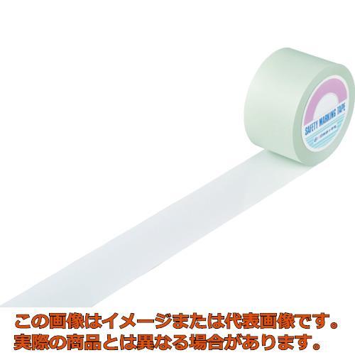 緑十字 ガードテープ(ラインテープ) 白 75mm幅×100m 屋内用 148091
