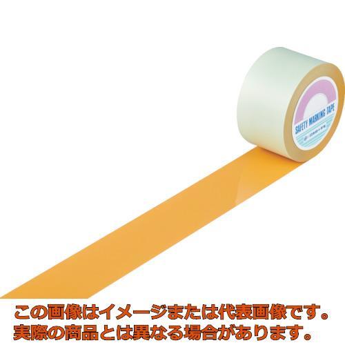 緑十字 ガードテープ(ラインテープ) オレンジ 75mm幅×100m 屋内用 148095