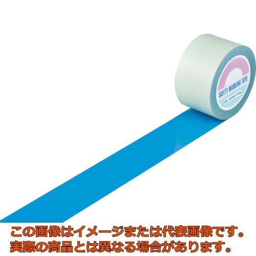 緑十字 ガードテープ(ラインテープ) 青 75mm幅×100m 屋内用 148096