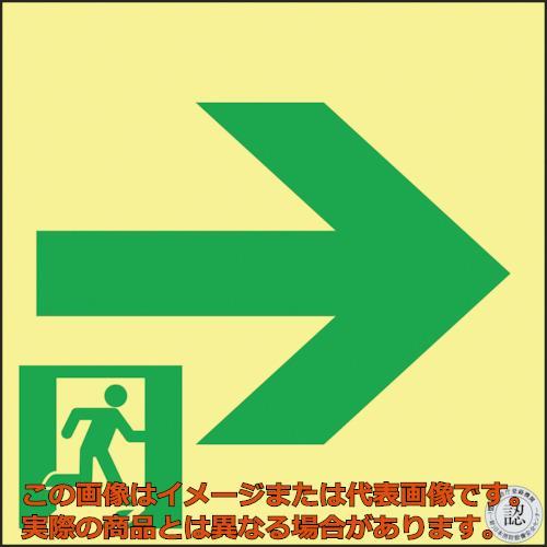 緑十字 高輝度蓄光避難誘導ステッカー標識 非常口→ 150×150 S級認定品 364951