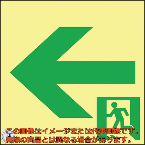 緑十字 高輝度蓄光避難誘導ステッカー標識 非常口← 150×150 S級認定品 364952