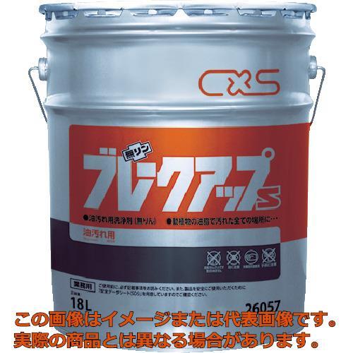 シーバイエス 洗浄剤 ブレークアップS 18L 26057