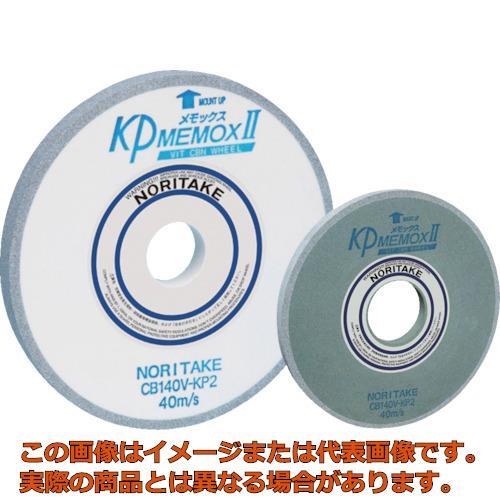 ノリタケ KPメモックス[[R2]] CB140 180×6×31.75 1000KP2020