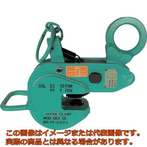 【配送日時指定不可】日本クランプ 横つり・縦つり兼用型クランプ ABJ1.527