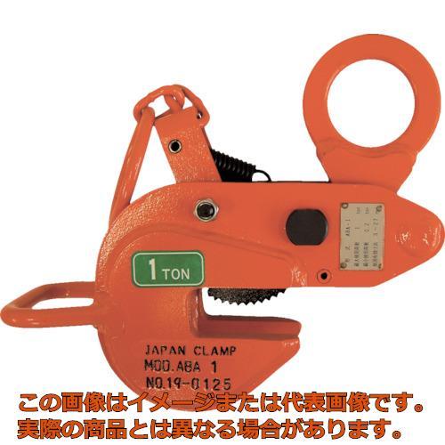 日本クランプ 横つり専用クランプ 0.5t ABA0.5
