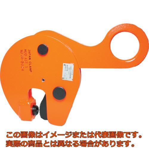 【配送日時指定不可】日本クランプ 形鋼つり専用クランプ 0.5t AST0.5