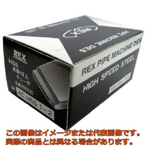 REX 自動切上チェザー ACHSS25A-50A ACHSS25A50A