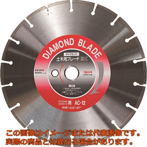 エビ ダイヤモンド土木用ブレード 12インチ AC12
